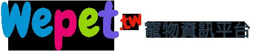 寵物領養 | Wepet 寵物資訊平台
